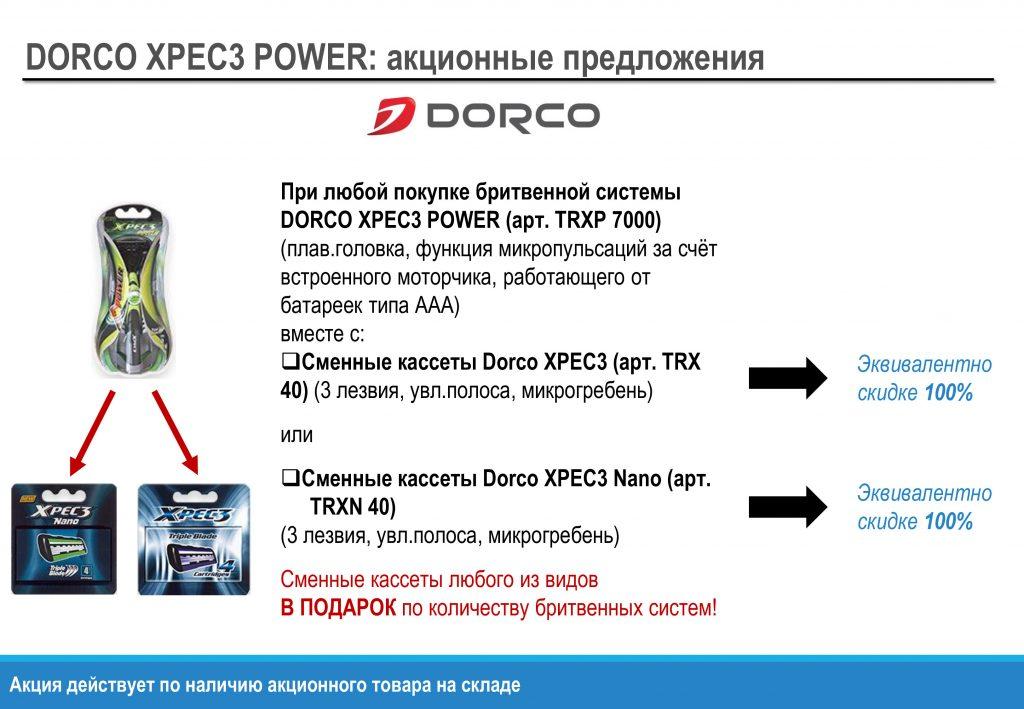 Акция DORCO XPEC3 Power