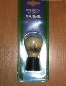 Помазок ( кисть ) мини для бритья МАЛЫШ , MIRBRITV.RU