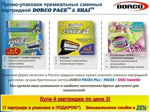 DORCO кассеты (3+ 1 бесплатно) ДОРКО