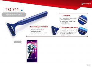 DORCO TG 711 (TG-II) одноразовый станок для бритья, mirbritv.ru