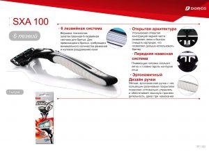 DORCO PACE 6 одноразовый станок для бритья DORCO SX A100, mirbritv.ru