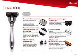 DORCO PACE 4 станок для бритья DORCO FR A1000, mirbritv.ru
