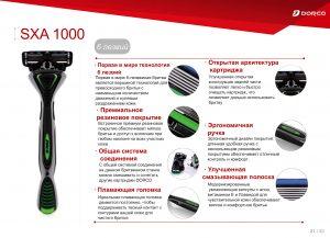 DORCO PACE 6 станок для бритья DORCO SX A1000, mirbritv.ru