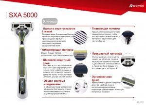 DORCO PACE 6 PLUS станок для бритья DORCO SX A5000, mirbritv.ru