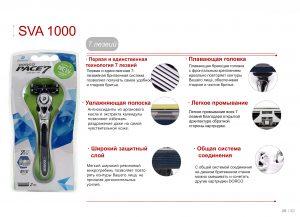 DORCO PACE 7 станок для бритья DORCO SV A1000, mirbritv.ru