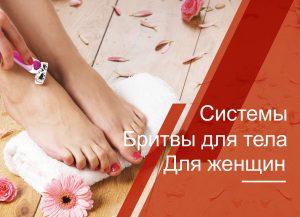 DORCO женские станки для бритья, бритвы для тела, mirbritv.ru