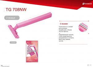 DORCO TG 708W женский одноразовый станок для бритья, mirbritv.ru