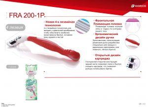 DORCO Shai 4 Vanilla женский одноразовый станок для бритья DORCO FR A200, mirbritv.ru