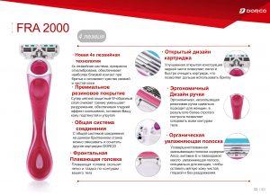 DORCO Shai 4 Reina женский станок для бритья DORCO FR A2000, mirbritv.ru