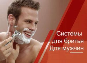 DORCO бритвенные станки для мужчин, mirbritv.ru