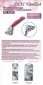 DORCO Shai Vanilla 4 одноразовый станок для бритья DORCO FR A200, mirbritv.ru ДОРКО бритва