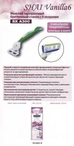 DORCO Shai Vanilla 6 одноразовый бритвенный станок SXA 300, mirbritv.ru ДОРКО бритва