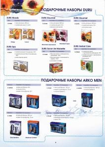 ARKO подарочные наборы для мужчин. DURU подарочные наборы для женщин.