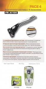 DORCO PACE4 станок для бритья DORCO FR A1100, MIRBRITV.RU